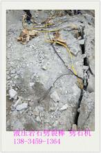 龙华硬度高的岩石撑裂机小能手解决销售电话图片