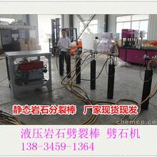 浙江湖州矿山采石场岩石开采劈裂机图片