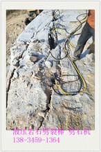 浙江麗水采石頭液壓脹裂棒劈裂棒鑿石機圖片