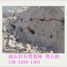 江西九江采石头液压胀裂棒劈裂棒凿石机图片