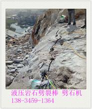 冀州破樁頭劈裂機溝渠石頭劈裂機哪個廠家質量好圖片