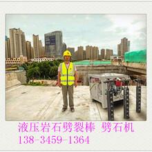 四川南充液压劈裂棒厂家开挖成本-供求中心图片
