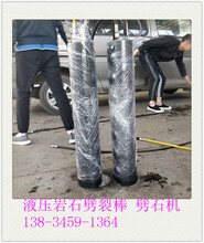 云南迪庆挖地基开采岩石劈裂机-参数介绍图片
