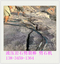 河北张家口土石方硬石头破裂液压机械劈裂棒图片