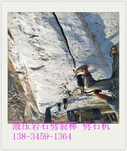 北京公路边坡拆除岩石裂石机-售后无忧图片