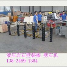 甘肅慶陽土石方硬石頭靜劈機械劈裂機圖片