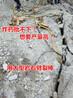 遇到岩石太硬用液压开石器用机载式分石器什么材质