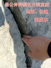 采石场不用放炮怎么开石用分裂棒一拖六行情价格/黑山县图片