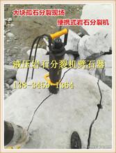 石場挖掘機挖不動裂石頭用分裂機安全操作規程圖片