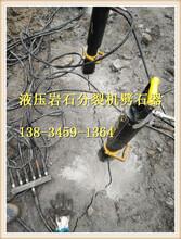 地基开挖用致裂机岩石劈裂机-顺德图片