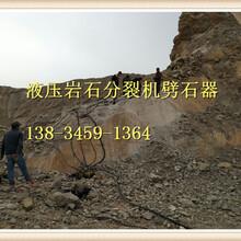 山路擴建硬石頭致裂機用劈裂機操作方法圖片
