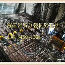 露天矿液压胀裂采石机用开石棒可安装调试/铁东图片