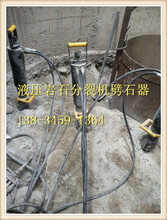 代替破碎錘致裂石頭機械用開山設備什么方案圖片