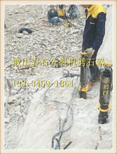 修路破石比放炮成本低分石設備用開山設備質保三年圖片