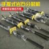 露天采石场矿山开采岩石设备厂商出售武穴