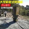 拆除坚硬的基坑岩石劈石机当天发货茌平县