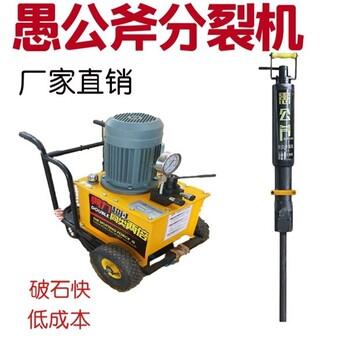 地基开挖打不动用劈裂机乌机器易损件赤坎