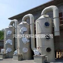 pp喷淋塔废气处理设备废气净化器pp废气塔环保除尘水喷淋洗涤塔