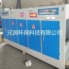 光氧废气净化器工业废气净化处理设备VOCS废气净化器除味