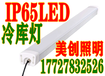 重慶led冷庫燈、冷庫專用燈、耐低溫冷庫燈