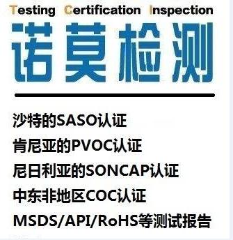 杭州諾莫檢測技術有限公司
