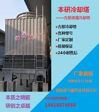 厂家供应冷却塔方形横流冷却塔冷却塔厂家销售图片