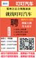 郑州首汽约车公司电话,地址,租车88元起,免费办理人证图片