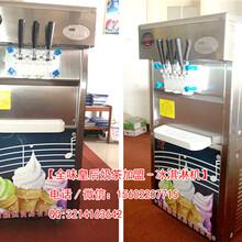 无人售卖冰淇淋机价格冰淇淋机哪个牌子好一点图片