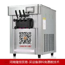 小型冰淇淋机器多少钱全自动冰淇淋机哪家质量好图片