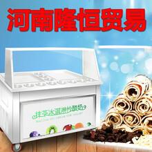 炒酸奶机,炒酸奶机种类,豫隆恒炒酸奶机,河南隆恒质量保障图片
