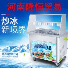 炒酸奶機,商用炒酸奶機,款式多樣,買設備免費教技術