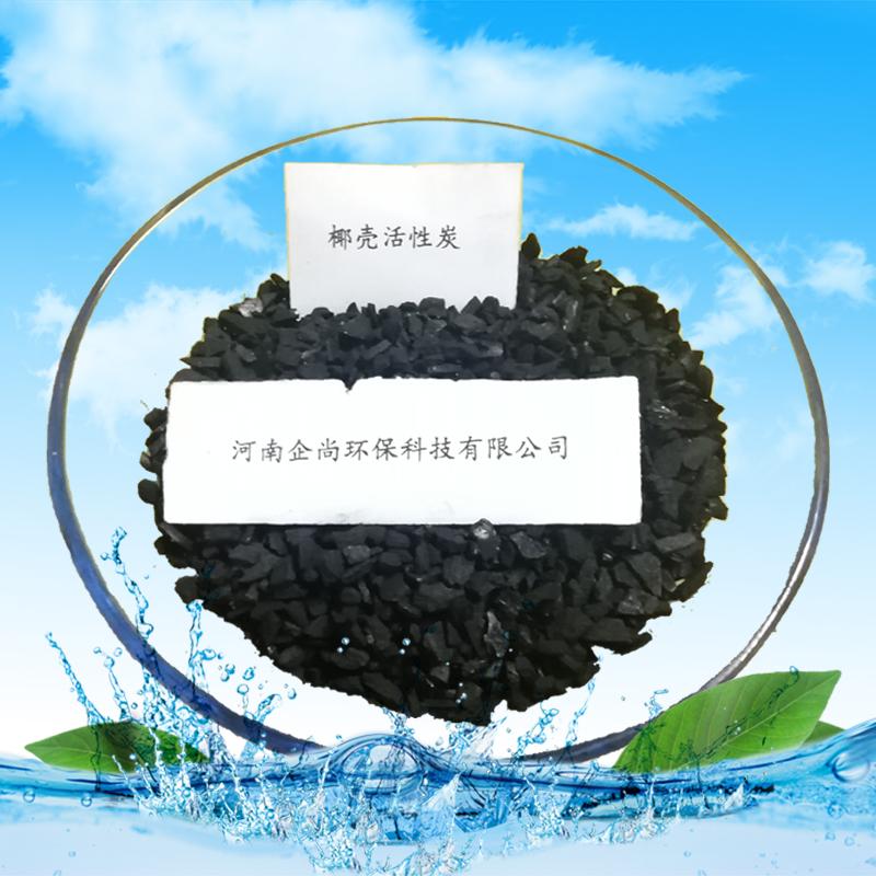 浙江活性炭厂家净水果壳活性炭饮水椰壳活性炭价格