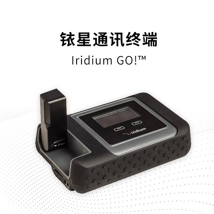 铱星iridiumGO通讯带宽卫星IP电话卫星通信带宽热点上网发短信