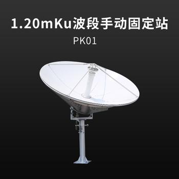 手動固定站通信天線衛星通信1.20mKu波段衛星固定站