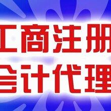 淄博隆杰办理中小企业公司注册、记账报税
