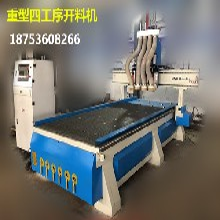 四工序开料机多功能四工序开料机厂家多功能数控开料机厂家