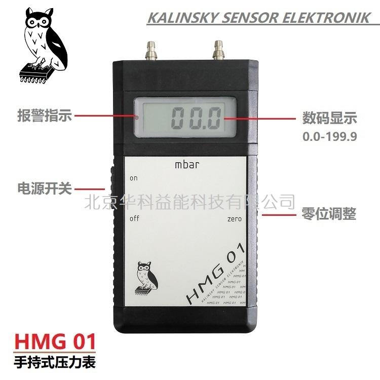 德国Kalinsky手持式电子压力表测压表HMG01测量正压差压负压0-199.9mbar