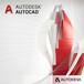 江西正版AutoCAD軟件