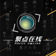 信息流广告投放,app广告投放,搜索引擎广告投放就找武汉聚点图片
