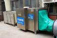 印刷厂喷墨车间适用废气处理设备,光氧催化燃烧废气处理器