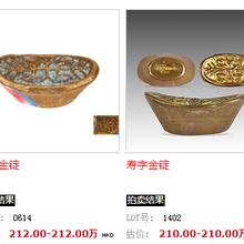 清代寿字金锭的重量是多少