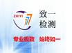 武漢光電子信息產品測試+溫濕度循環測試+第三方檢測機構