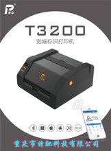 PUTY/普贴PT-T3200标签机宽幅电力特种标识打印机地铁警示标签机图片