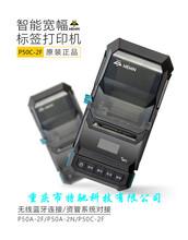 福建福州伟文蓝牙标签机P50A-2N国网通信设备标签印字机图片