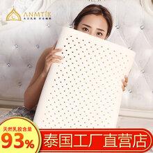 ANMTIK安梦迪卡高低标准枕泰国进口乳胶枕