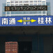南通到桂林物流公司直达特快专线价格及电话查询