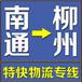 南通到柳州物流公司直达特快专线价格及电话查询