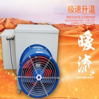 大功率工业电暖风机热风炉温室大棚暖风机车间畜牧养殖电热风机