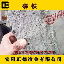 安陽磷鐵河南磷鐵現貨批發,磷鐵生產廠家圖片