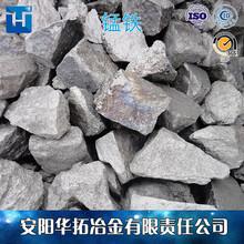 氮化錳鐵-2018氮化錳鐵價格報價-氮化錳鐵批發圖片